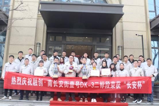 中建二局北京分公司西安南长安街