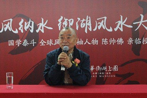 这里很美,适合养生,易经学者陈帅佛在省委有关同志陪同下于昨日到此参观