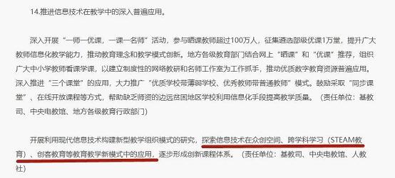 拿去!近两年中国少儿编程教育政策汇总