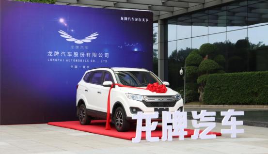 热烈庆祝龙牌汽车下线仪式在重庆举办成功