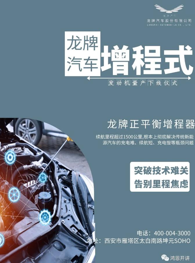 龙牌汽车增程式发动机量产下线仪式将在10月10日举行