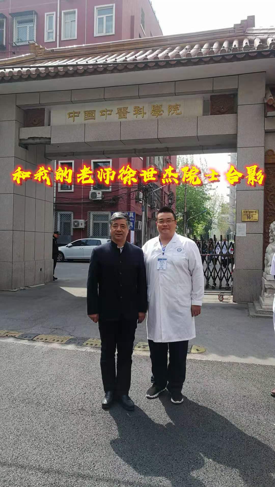 2020年《中国当代金牌中医》传承者-推广大赛中荣获一等奖