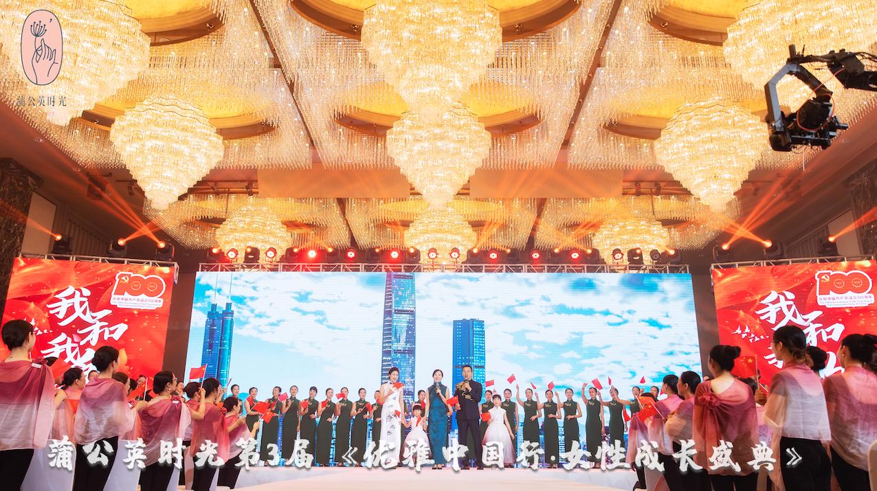 蒲公英時光第三屆《優雅中國行·女性成長盛典》在廣州隆重舉行