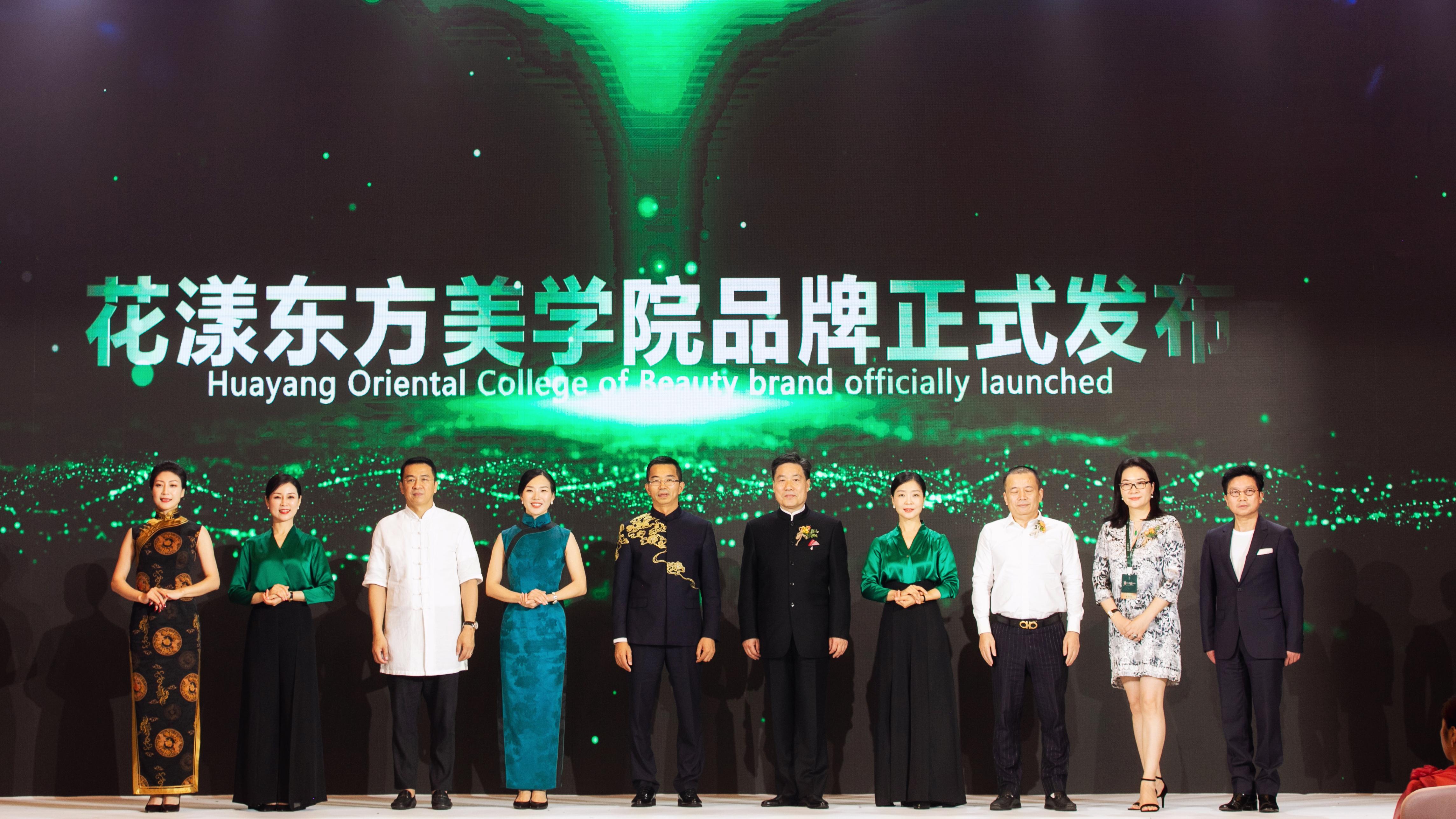 看见东方之美 | 花漾东方品牌战略发布会在广州隆重举办