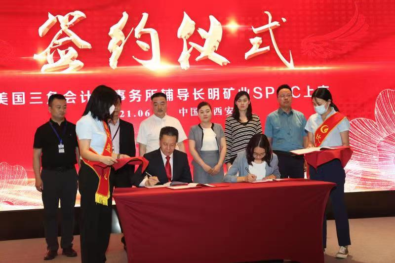 SPAC上市热潮中,陕西企业迎来SPAC上市签约
