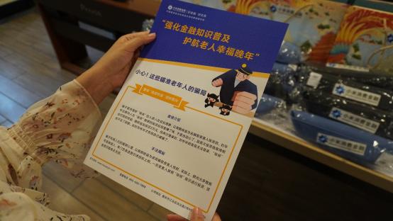 """6月8日小米消费金融暖心开展""""传递金融知识 护航幸福晚年""""公益活动"""