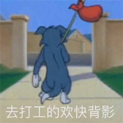 去打工的欢快背影_打工系列_猫和老鼠