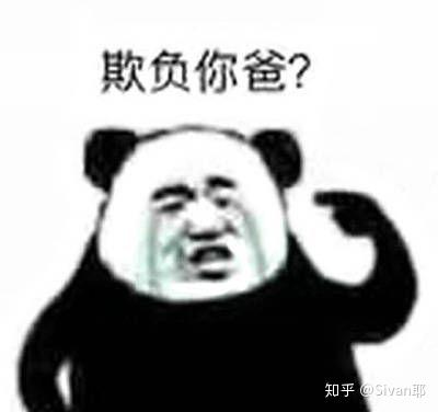 欺负你爸?熊猫头哭泣
