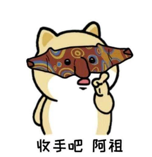 收手吧 阿祖,外面全是警(cheng)察(long)