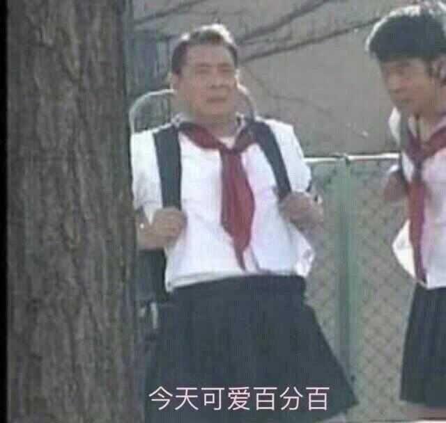 今天可爱百分百_校长穿小学生校服