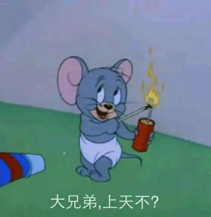 大兄弟上天不表情包,猫和老鼠杰瑞点炮仗